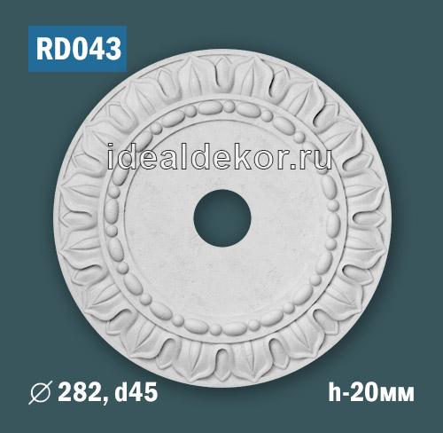 Продается розетка потолочная rd043 по цене 527 руб.