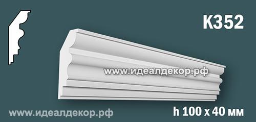 Продается к352 (гипсовый карниз с гладким профилем) по цене 555 руб.