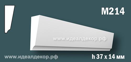 Продается m214 (гипсовый молдинг с гладким профилем) по цене 194 руб.