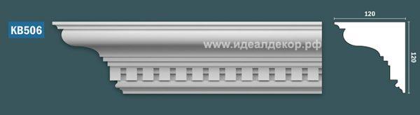Продается kb506 гипсовый карниз с декором - h120x120мм по цене 1033 руб.