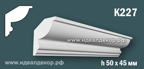 Продается к227 (гипсовый карниз с гладким профилем) по цене 277 руб.