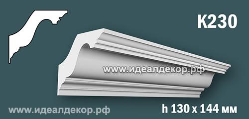 Продается к230 (гипсовый карниз с гладким профилем) по цене 804 руб.