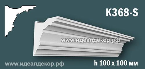 Продается карниз для скрытой подсветки из гипса (карниз гипсовый) k368-s по цене 594 руб.