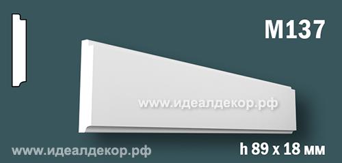 Продается m137 (гипсовый молдинг с гладким профилем) по цене 416 руб.