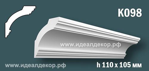 Продается к098 (гипсовый карниз с гладким профилем) по цене 609 руб.