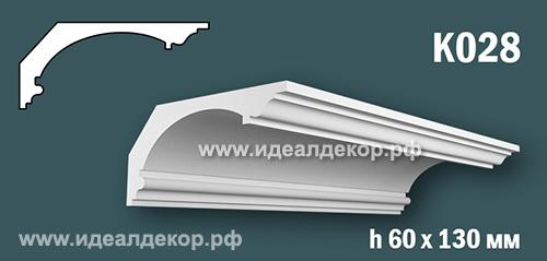 Продается к028 (гипсовый карниз с гладким профилем) по цене 721 руб.