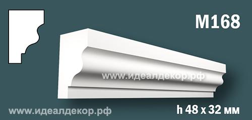 Продается m168 (гипсовый молдинг с гладким профилем) по цене 231 руб.