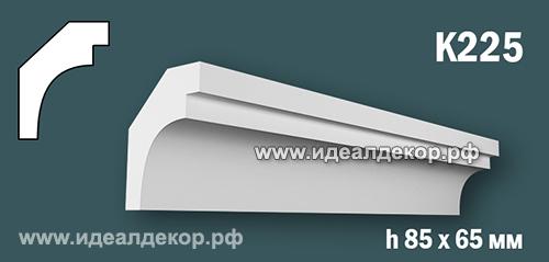 Продается к225 (гипсовый карниз с гладким профилем) по цене 472 руб.
