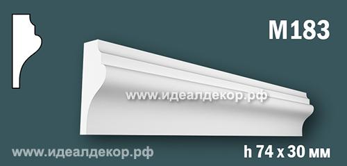 Продается m183 (гипсовый молдинг с гладким профилем) по цене 346 руб.