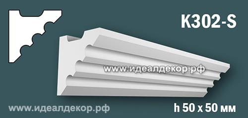 Продается карниз для скрытой подсветки из гипса (карниз гипсовый) k302-s по цене 295 руб.