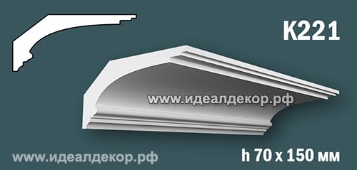 Продается к221 (гипсовый карниз с гладким профилем) по цене 832 руб.