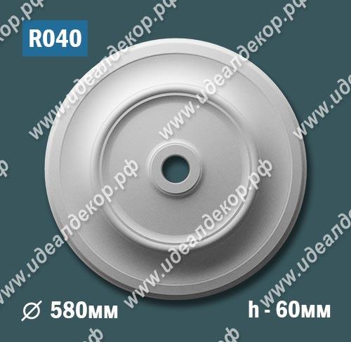 Продается розетка потолочная из гипса r040 по цене 1066 руб.