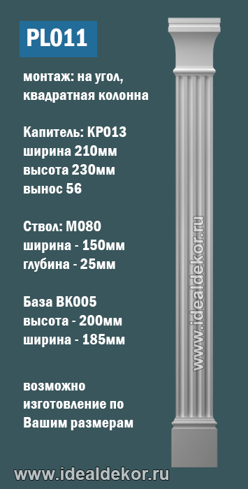 Продается pl011 - пилястра из гипса по цене 2759 руб.