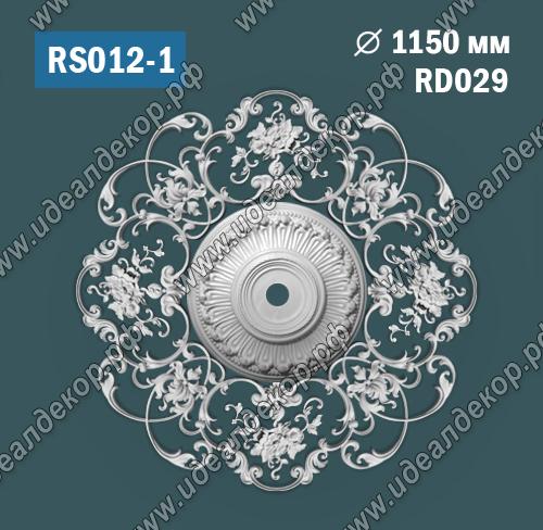 Продается потолочная розетка из гипса сборная rs012-1 по цене 11887 руб.