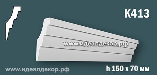 Продается к413 (гипсовый карниз с гладким профилем) по цене 832 руб.