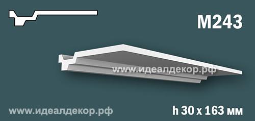 Продается m243 гипсовый карниз с гладким профилем (лепнина из гипса) по цене 847 руб.