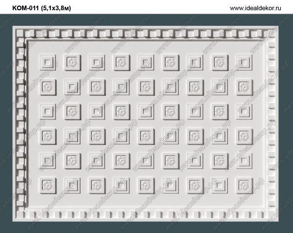 Продается kom-011 потолочный декор из гипса- набор лепнины по цене 42000 руб.