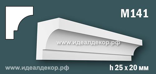 Продается m141 (гипсовый молдинг с гладким профилем) по цене 168 руб.