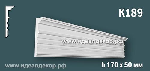Продается к189 (гипсовый карниз с гладким профилем) по цене 943 руб.