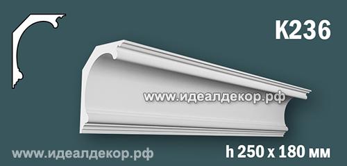 Продается к236 (гипсовый карниз с гладким профилем) по цене 1387 руб.