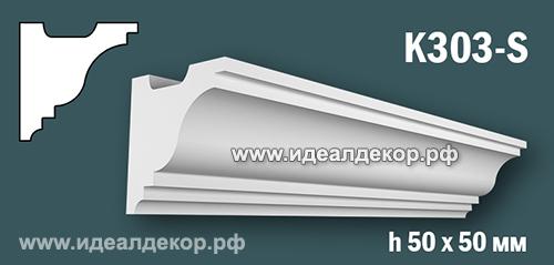 Продается карниз для скрытой подсветки из гипса (карниз гипсовый) k303-s по цене 295 руб.