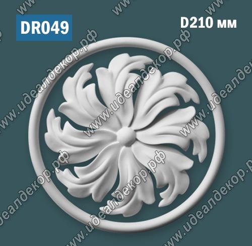 Продается dr049 элемент гипсового декора по цене 611 руб.