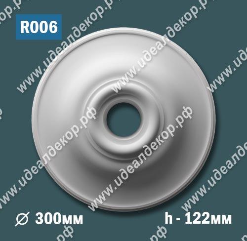Продается розетка потолочная из гипса r006 по цене 611 руб.
