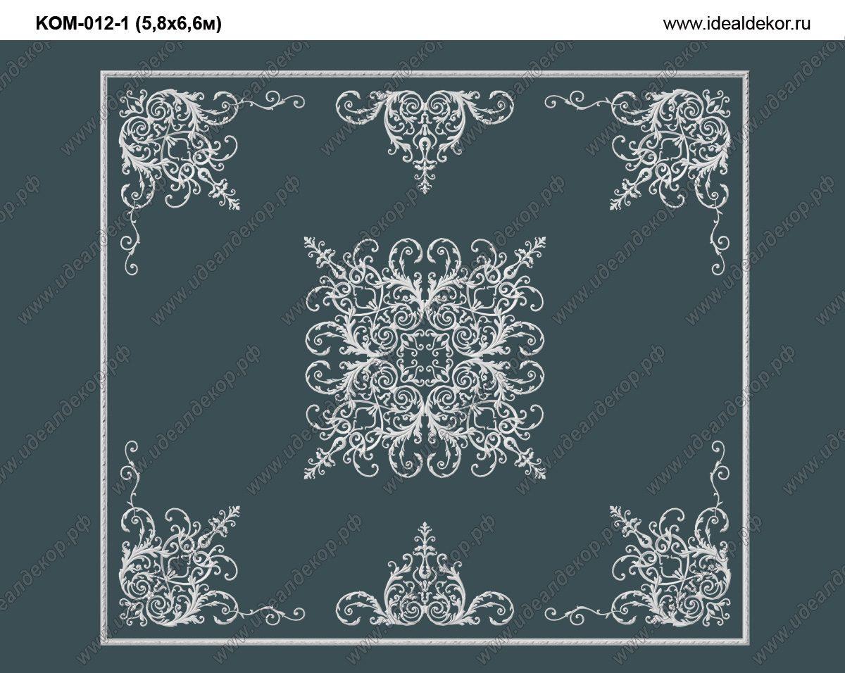 Продается kom-012-1 потолочная композиция декора - набор лепнины по цене 48000 руб.