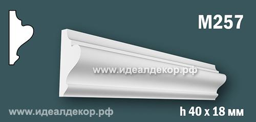 Продается m257 (гипсовый молдинг с гладким профилем) по цене 199 руб.