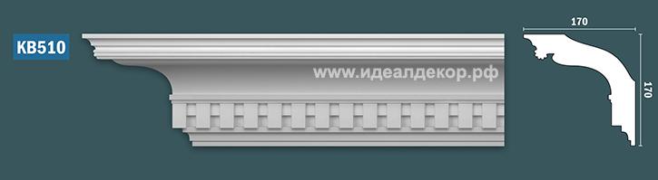 Продается kb510 гипсовый карниз с декором - h170x170мм по цене 1402 руб.