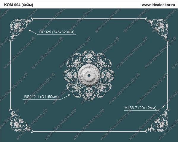Продается kom-004 потолочная композиция декора - набор лепнины по цене 28330 руб.