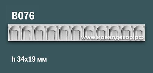 Продается декоративная гипсовая вставка (порезка) в076 по цене 213 руб.