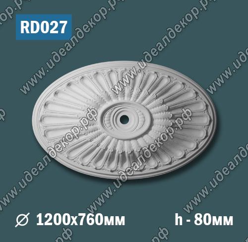 Продается розетка потолочная rd027 по цене 4721 руб.