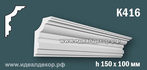 Продается к416 (гипсовый карниз с гладким профилем) по цене 832 руб.