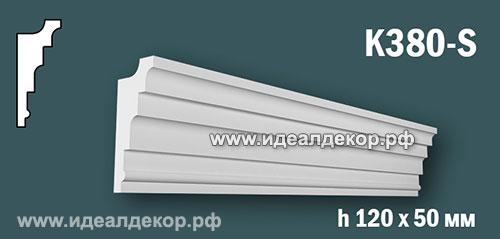 Продается карниз для скрытой подсветки из гипса (карниз гипсовый) k380-s по цене 709 руб.