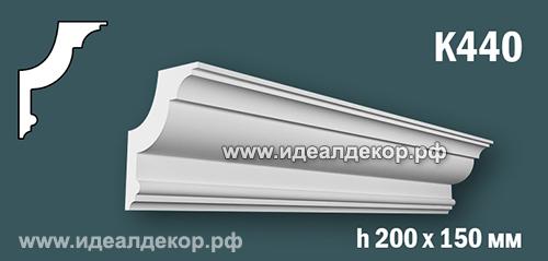Продается к440 (гипсовый карниз с гладким профилем) по цене 1109 руб.