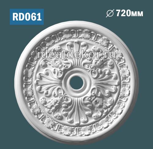 Продается rd061 потолочная розетка из гипса c орнаментом по цене 1680 руб.
