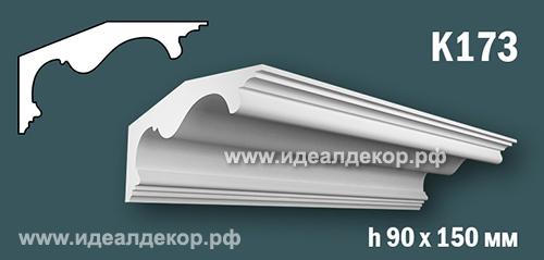 Продается к173 (гипсовый карниз с гладким профилем) по цене 832 руб.