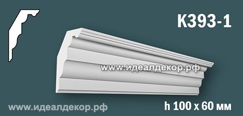 Продается к393-1 (гипсовый карниз с гладким профилем) по цене 555 руб.