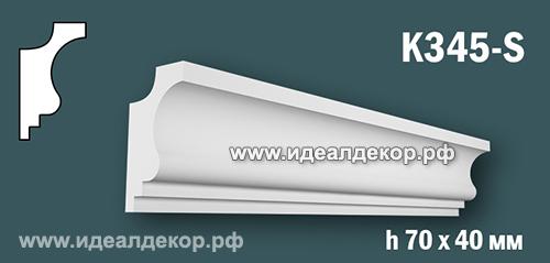 Продается карниз для скрытой подсветки из гипса (карниз гипсовый) k345-s по цене 388 руб.