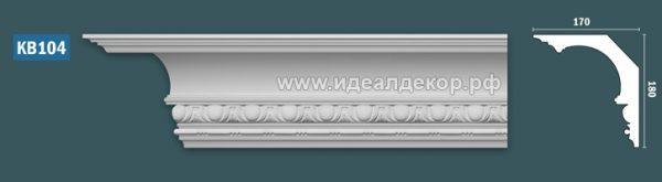 Продается kb104 гипсовый карниз с декором - h180x170мм по цене 1187 руб.