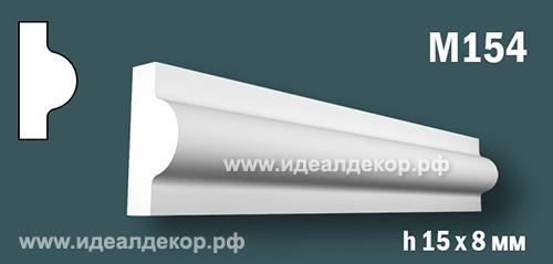 Продается m154 (гипсовый молдинг с гладким профилем) по цене 168 руб.
