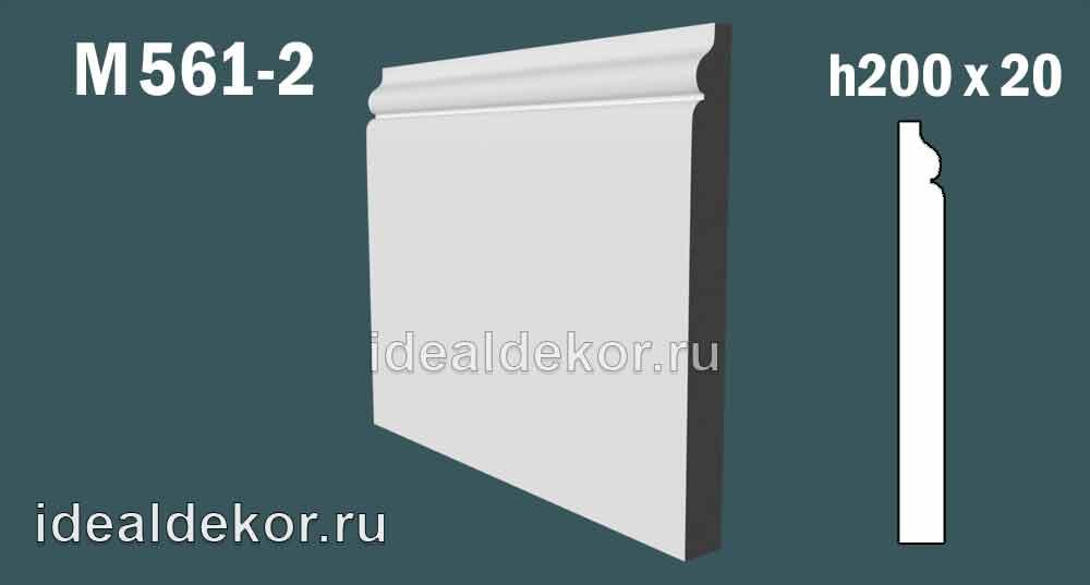 Продается м561-2 напольный плинтус из гипса по цене 655 руб.