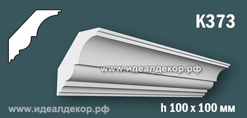 Продается к373 (гипсовый карниз с гладким профилем) по цене 555 руб.