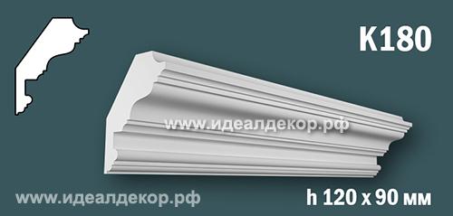 Продается к180 (гипсовый карниз с гладким профилем) по цене 665 руб.