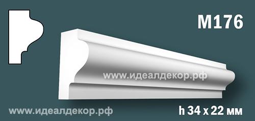 Продается m176 (гипсовый молдинг с гладким профилем) по цене 194 руб.