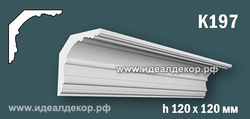 Продается к197 (гипсовый карниз с гладким профилем) по цене 665 руб.