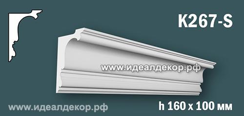 Продается карниз для скрытой подсветки из гипса (карниз гипсовый) k267-s по цене 944 руб.