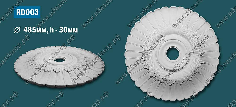 Продается розетка потолочная rd003 по цене 944 руб.