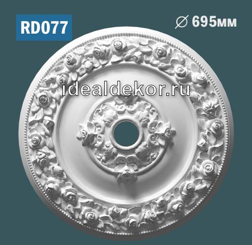 Продается rd077 потолочная розетка из гипса c орнаментом по цене 3250 руб.